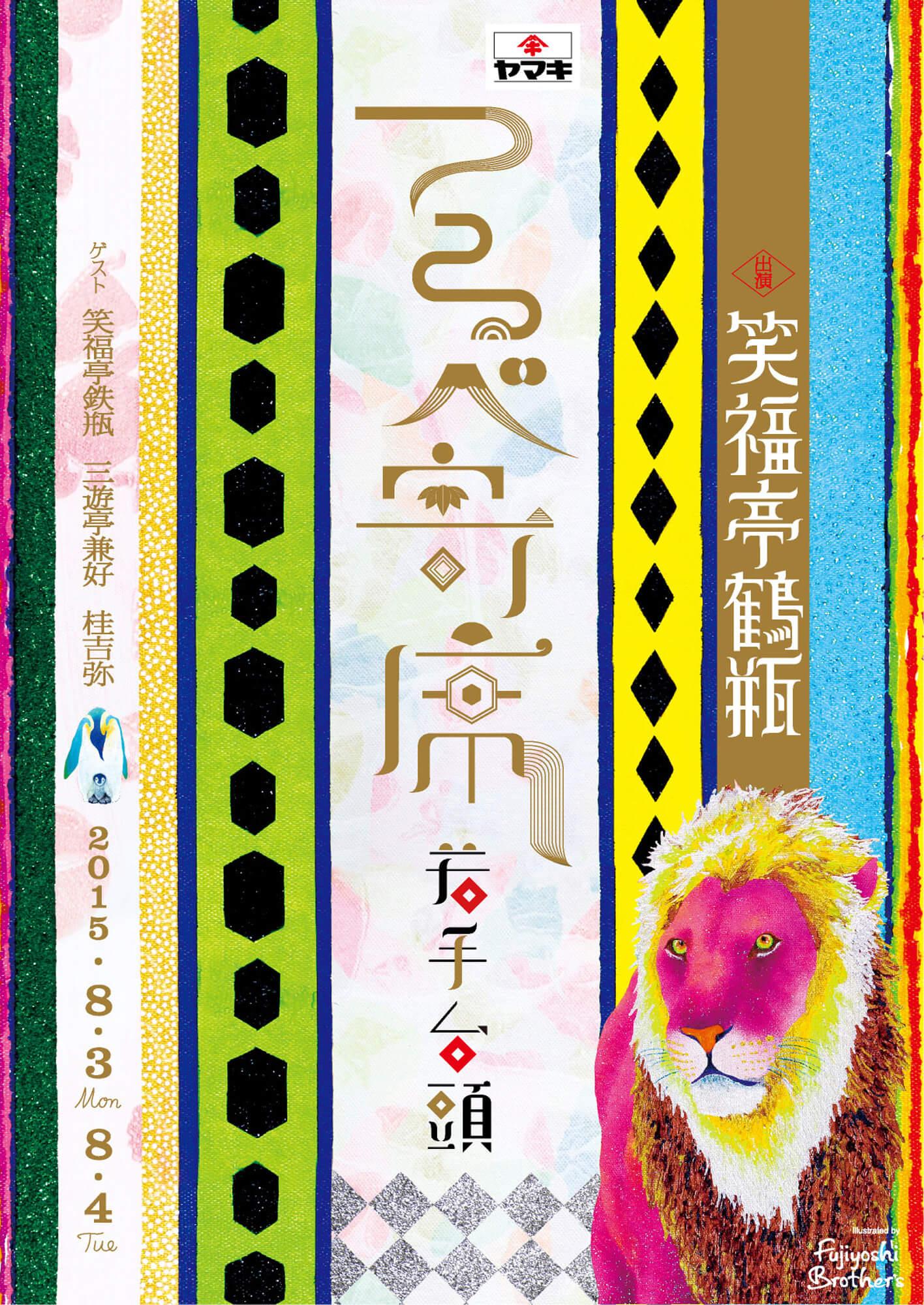 鶴瓶寄席, 2015改行 Art Direction & Design : Stand×   Fujiyoshi Brother's