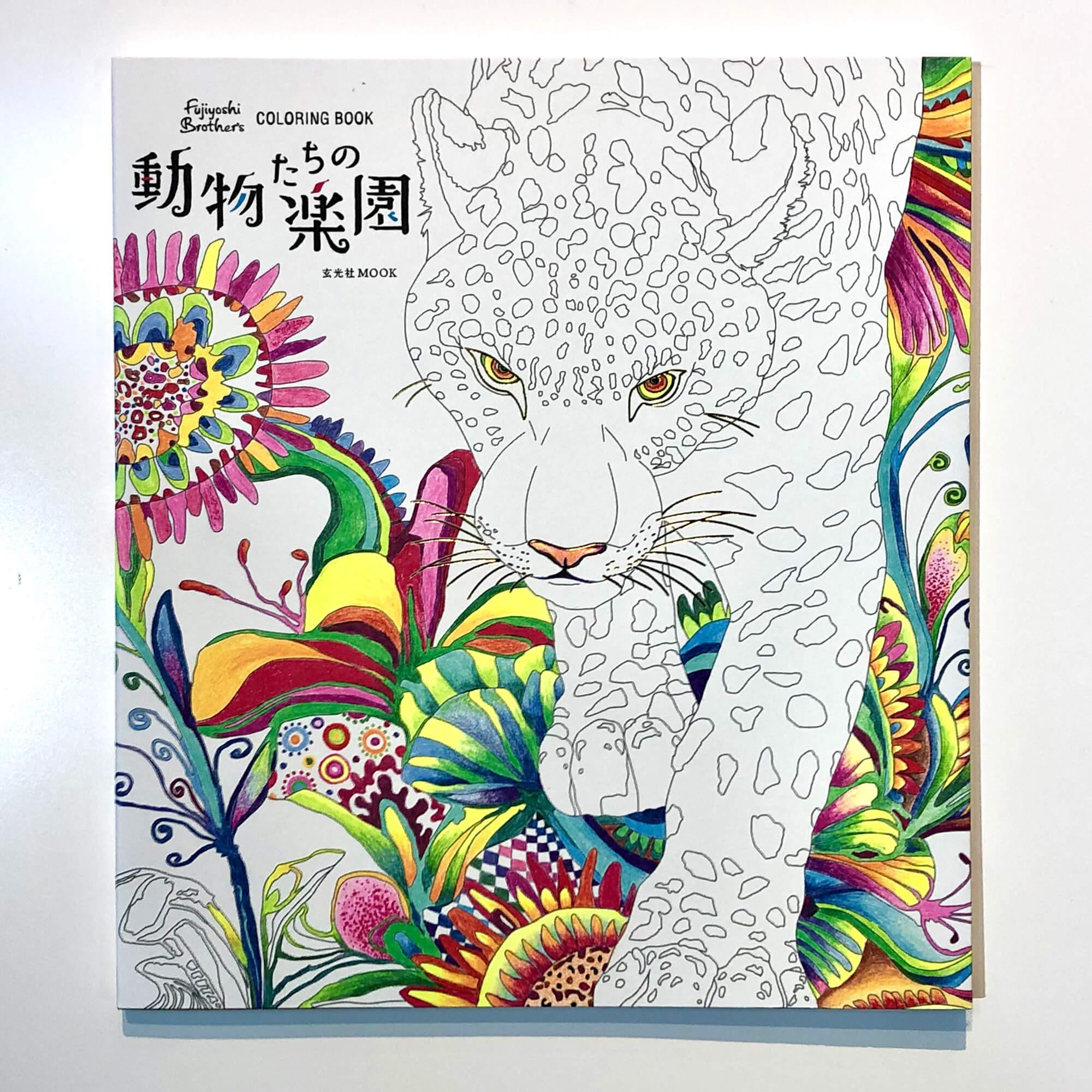 Fujiyoshi Brother's COLORING BOOK 動物たちの楽園(玄光社MOOK), 2015改行 定価¥1,300(税抜)