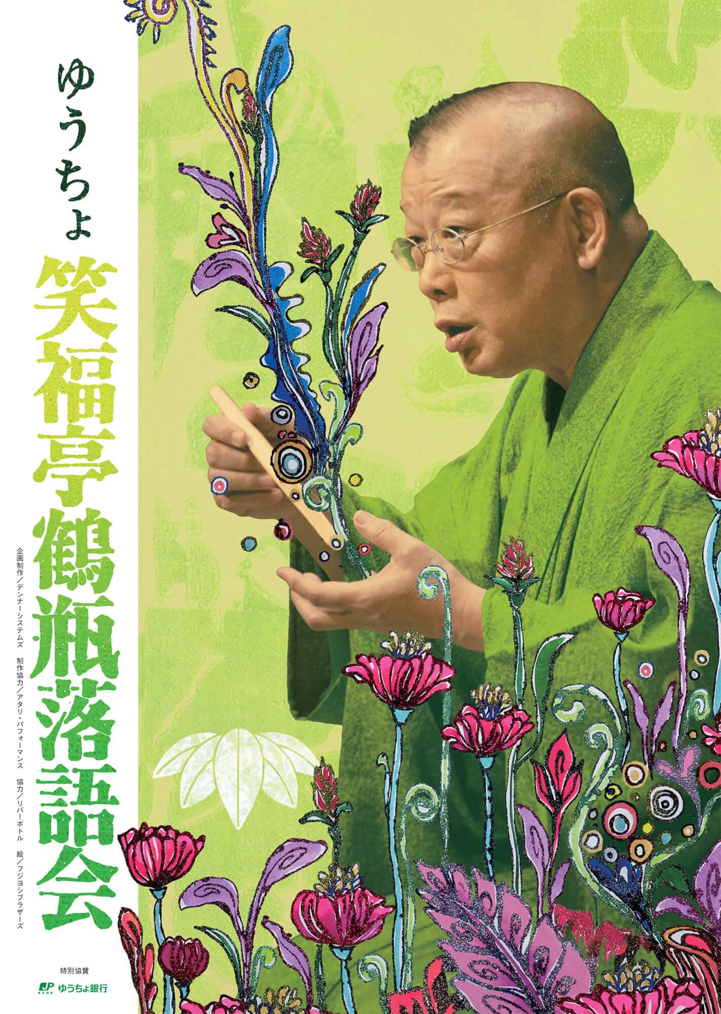 ゆうちょ笑福亭鶴瓶落語会, 2015改行 Art Direction & Design : Stand×   Fujiyoshi Brother's